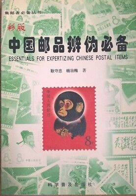 Essentials For Expertizing Chinese Postal Items China Forgery Guide PRC VRC