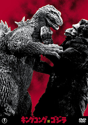 King Kong Vs. Godzilla (King Kong Tai Godzilla)-Japan Dvd F56