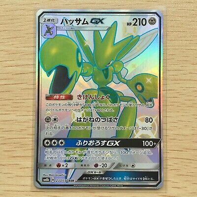 Pokemon Card Scizor GX 041-066-SM6B-B Japanese RR