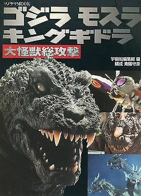 Anime Mook Godzilla Mothra King Ghidorah Large Monster Total Attack