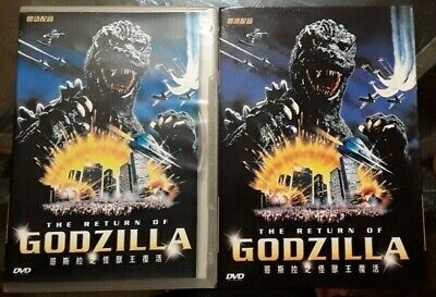 Return Of Godzilla DVD Region 3 With Slipcase Gojira 1984 Mint Condition