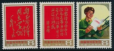 Peoples Republic of China Scott #1376-78 (3 stamps) MNH SCV: $24.00