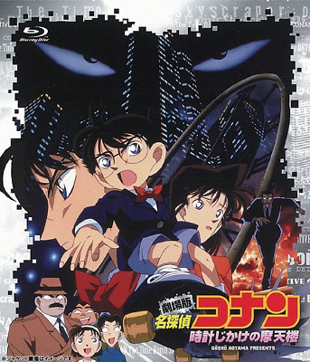 Detective Conan-The Time Bombed Skyscraper 4K Remastered...-Japan Blu-Ray G88