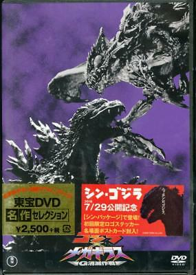 Godzilla Vs. Megaguirus: The G Annihilation Strategy-Japan Dvd F56