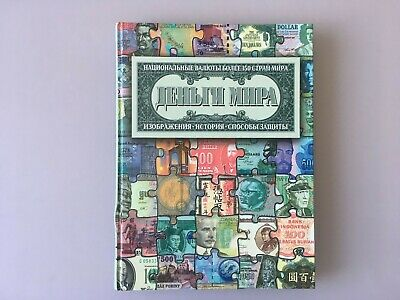 Money of the World  book