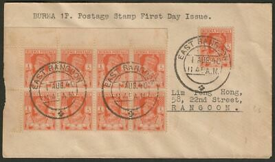 Burma 1940 KGVI 1p Block of 6 + 1 Used on First Day Cover East Rangoon Postmarks