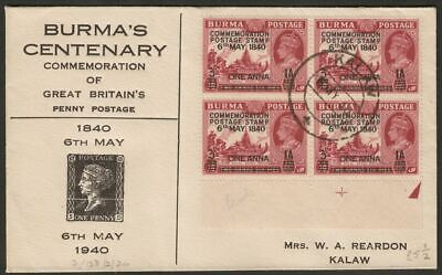 Burma 1940 KGVI Stamp Centenary 1a Block w Birds Variety First Day Cover SG34a