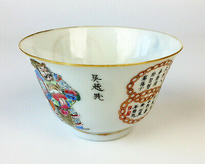 Antique Chinese Wu Shuang Pu Famille Rose Tea Bowl- Seal Mark Enamel Calligraphy