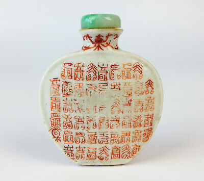 Antique 18th Century Chinese Snuff Bottle- Qianlong Mark Imperial Kilns Old Jade