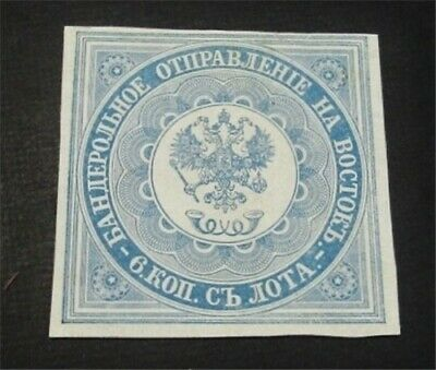 nystamps Russia Offices Abroad Turkish Empire Stamp # 1 Mint OG H $375 Signed