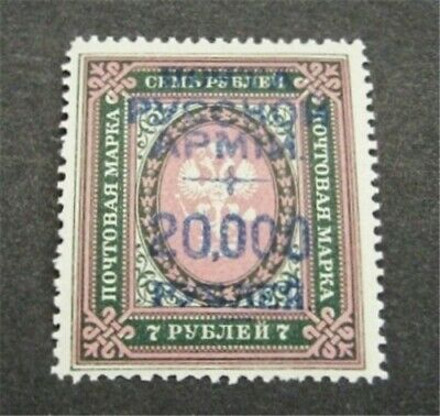 nystamps Russia Offices Abroad Turkish Empire Stamp # 260 Mint OG H $65
