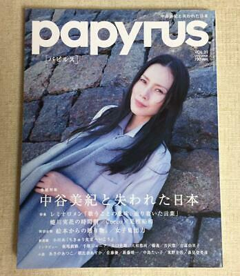 Papyrus December 2008 Issue Vol. 21 Miki Nakatani Intro Special