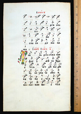 Illuminated Manuscript Russian Chant Music Leaf, Old Believers Hymnal - Initial