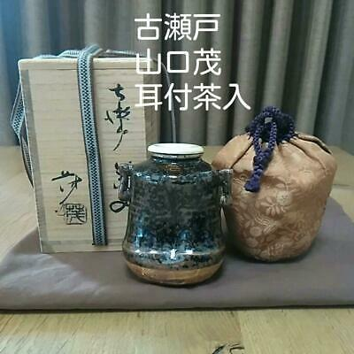 Japanese Old Seto-ware TEA CADDY Chaire Container w Shifuku & Wooden Box