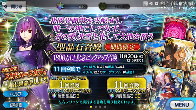 Fate Grand Order/FGO Account JP 4SSR Space Ishtar+Skadi + MHX Alter+ 629 sq