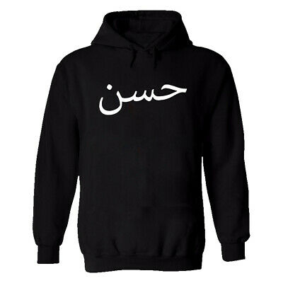 Personalised Arabic Customise Hoodie Your Name Any Text Image Birthday Present