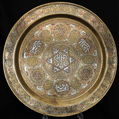 Antique Cairoware Islamic Persian Copper & Silver Inlaid Brass Tray