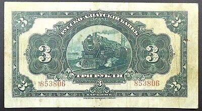 1917 (1918) Imperial Russia - Russo-Asiatic Bank 3 Rubles Banknote, P-S475.