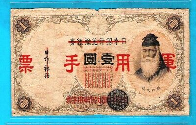 RARE China/Japanese Military M22a 1 Yen OVPT P30 Silver Note 1938