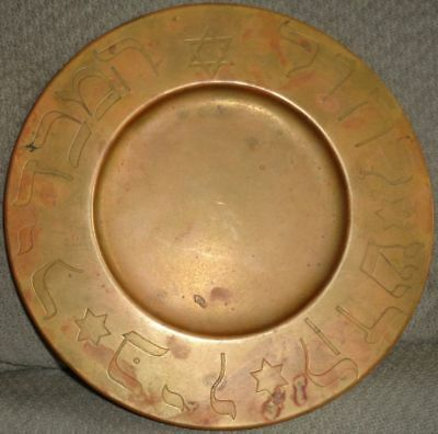 1920's Antique Brass German Havdallah Plate Jewish Germany Judaica