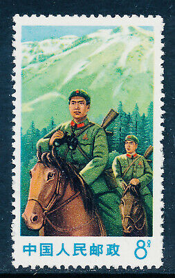 Peoples Republic of China Scott #1046 VF (MNH) SCV: $22.50