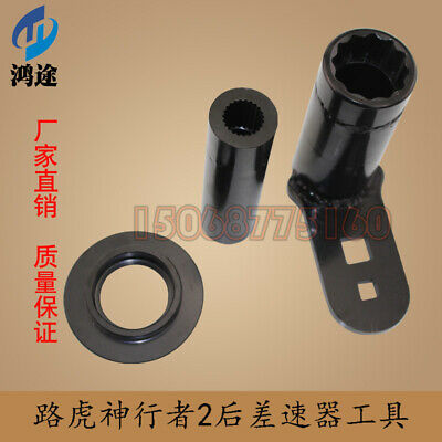 Rear Differential Flange Removal Tool Oil Seal for Land Rover Freelander 2