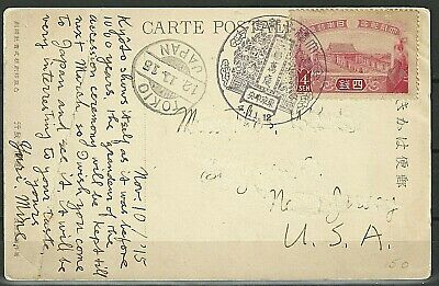 Japan Stamps: 1915  Enthronement of Emperor Yoshihito Postcard to USA