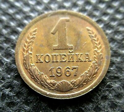 Old 1 Kopek 1967 Coin Of Russia Soviet Union Cccp Hammer & Sickle