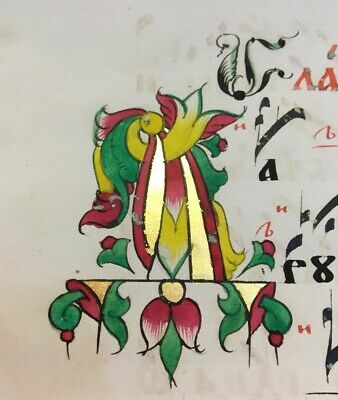 ILLUMINATED MANUSCRIPT RUSSIAN CHANT MUSIC LEAF, OLD BELIEVERS HYMNAL wINITIAL