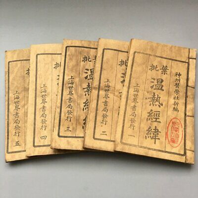 Fine old Chinese witchcraft book The Complete Works of 7 set 03