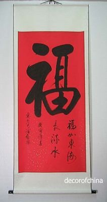 """Chinese Calligraphy Wall Art Good Fortune 68""""L AU23-12"""