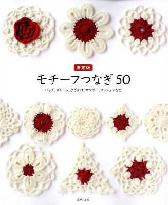 CROCHET MOTIFS 50 ITEMS - Japanese Craft Book