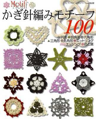 Crochet Motifs 100 - Japanese Craft Book