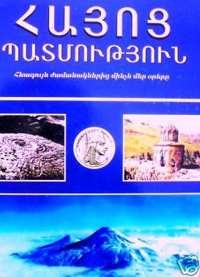History of Armenia Ancient Time to Present ARMENIAN NEW