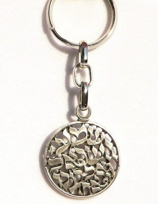 Lot 5 Shema Israel Keychains, Words of God Shma Yisrael Jewish Biblical Judaica