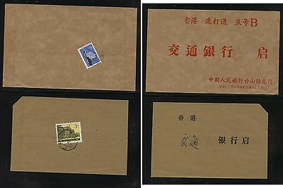 China , PRC   2   covers                 MS0421
