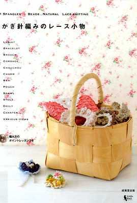 Crochet Motifs Lacey Goods (Spangeles Beads, Natural Lace) - Japanese Craft Book