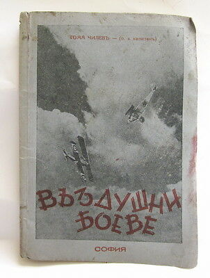 Antique Wwii Royal Bulgarian Aerial Combat Air Force Book Booklet