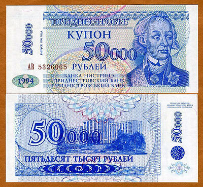 Transnistria, 50,000 on 5 rubles, 1996 on 1994, P-30, UNC