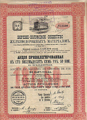 Russia Imperial Bond 1898 The Schibaieff Petroleum Company £100 coupons
