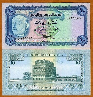 Yemen Arab Republic, 10 Rials, ND (1973), P-13b, UNC