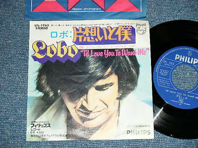 """LOBO Japan 1972 Ex 7""""45 I'D LOVE YOU TO WANT ME"""