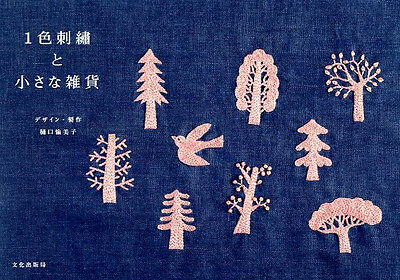 One Color Embroidery and Goods by Yumiko Higuchi  - Japanese Craft Book
