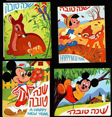 4 walt disney new year shana tova cards 60s israel mamby mickey mouse