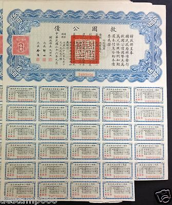 China 1937 Liberty Bond $5 Uncancelled with 29 Coupons VF