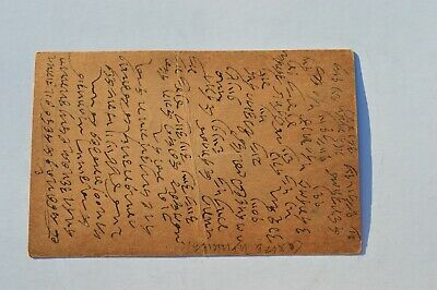 A Lovely Old Rajasthan Miniature Painted Indian Postcard Of A Peacocks  No   145