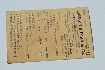 A Lovely Old Rajasthan Miniature Painted Indian Postcard Of A Lion   No 167
