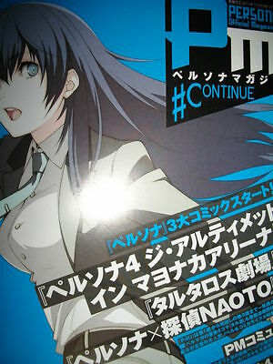 persona official magazine #continue feat comic P4 the ultimate in mayonaka arena