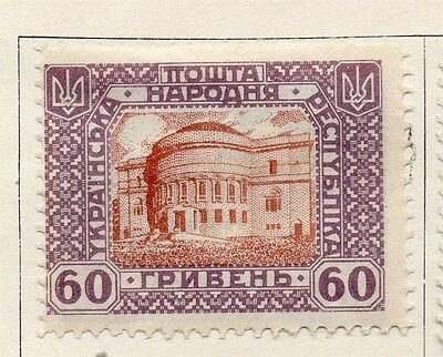 Ukraine 1921 Early Issue Fine Mint Hinged 60r.  139538