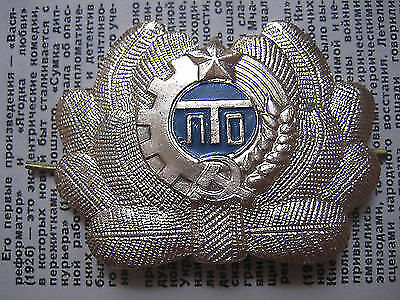 Soviet ( Russian, USSR ) Cap  BADGE  made in 1960's-1970's..
